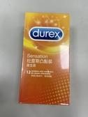 保險套送潤滑液 避孕套 衛生套 安全套 Durex杜雷斯 凸點型 保險套 (12入X8盒)
