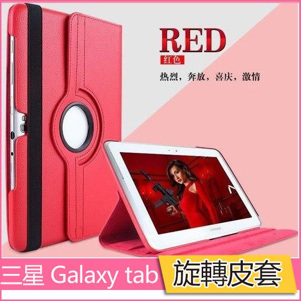旋轉皮套三星Galaxy Tab Pro 8.4/12.2/T320/T520/P900/ Lite 7 T110保護套