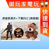 現貨 全境封鎖系列週邊 泰迪熊湯 實體玩偶+DLC解鎖下載序號