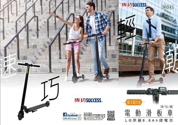 成功 SUCCESS 電動滑板車【此商品因體積過大,無法超商取貨】