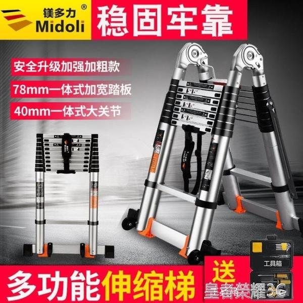 伸縮梯 多功能工程升降梯子伸縮梯子人字梯鋁合金折疊加厚家用樓梯YTL 年終鉅惠