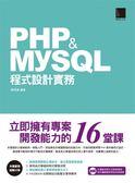 (二手書)PHP&MySQL程式設計實務:立即擁有專案開發能力的16堂課