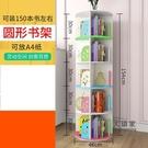 旋轉書架 360度書櫃落地兒童書架繪本架簡易家用桌上小學生置物架T