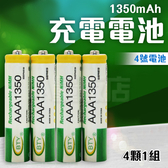 [99免運]4號 充電電池 4顆1組賣 1.2V 1350mAh BTY 電池(19-298)