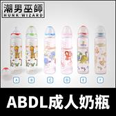 ABDL Rearz 可愛成人奶瓶   歡樂動物 莉莉怪獸 粉紅公主 矽膠奶嘴 玻璃瓶 450ml