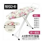 燙衫板台式板熨可摺疊板架電熨斗家用台熨燙桌子架燙凳穩燙衣HM 3C優購