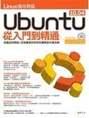 二手書博民逛書店 《Linux進化特區:Ubuntu 10.04》 R2Y ISBN:9789861992235│翁卓立