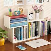 桌面小書架簡易桌上迷你書架書柜收納架