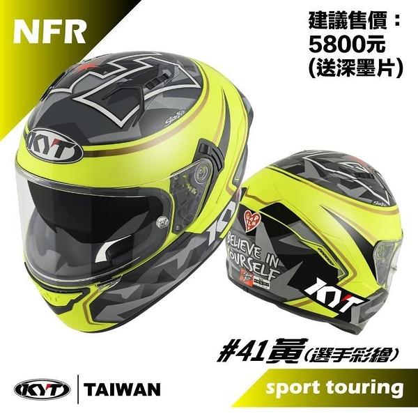 KYT安全帽,NF-R,#41選手彩繪,黃