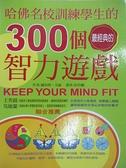 ~書寶 書T2 /心理_I8P ~哈佛名校訓練學生的300 個 智力遊戲_ 彭玲嫻,羅伯特