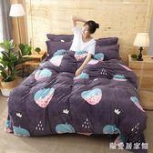 床包組加厚珊瑚絨四件套保暖法萊絨雙面加絨法蘭絨被套1.5m床秋冬季 QG11681『樂愛居家館』