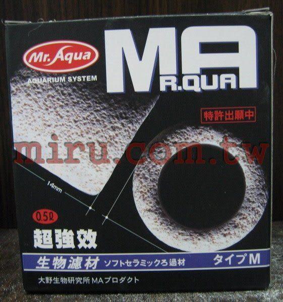 【西高地水族坊】水族先生Mr.Aqua 超強效進口陶瓷環濾材(0.5L)(M型)