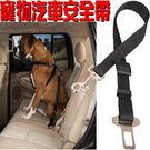 【寵物汽車安全帶】