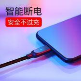 傳輸線 iPhone6數據線6s蘋果7P手機plus充電線器5自動智慧斷電加長8X快充 igo 非凡小鋪