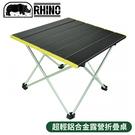 【RHINO 犀牛 超輕鋁合金露營折疊桌《XL》】618/露營桌/摺疊桌/戶外桌