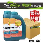 REPSOL力豹仕 ELITE 10W40 機油 (12罐/整箱)
