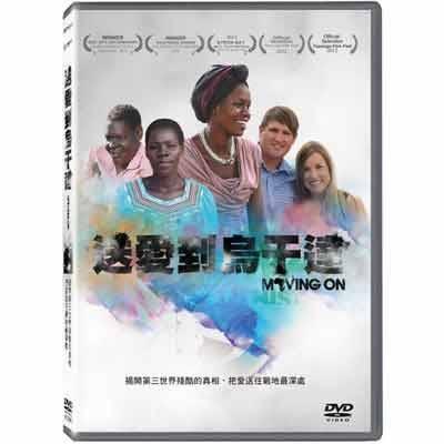 送愛到烏干達DVD