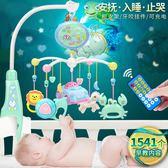 床鈴 嬰兒床鈴音樂旋轉床頭鈴男孩女寶寶3-6-12個月0-1歲搖鈴益智玩具8【快速出貨八折搶購】