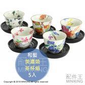 【配件王】現貨 日本製 和藍 美濃燒 茶杯組 茶具 煎茶碗 瓷器 水彩花 5入組 附木茶托
