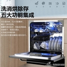 洗碗機 家用全自動嵌入式烘干消毒一體智能除菌臺式刷碗【快速出貨】