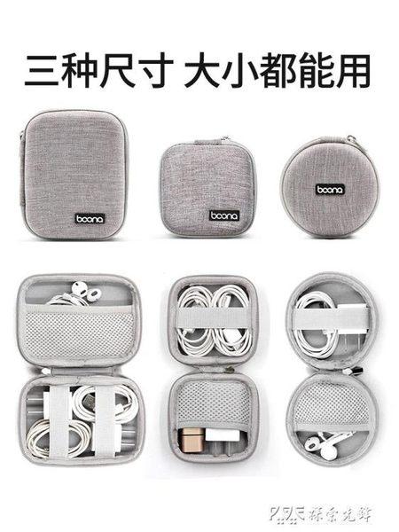 耳機包耳機收納盒小收納包u盤耳機線繞線器數據線充電器耳機盒袋子小巧便攜  探索先鋒