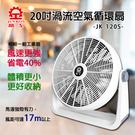 【晶工牌】20吋渦流空氣循環扇(JK-120S)