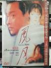 挖寶二手片-Z56-012-正版DVD-華語【風月】-經典片 張國榮 鞏俐(直購價) 海報是影印