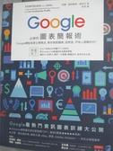 【書寶二手書T5/電腦_WDO】Google必修的圖表簡報術_柯爾・諾瑟鮑姆・娜菲克