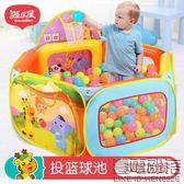 源樂堡 投籃波波球池彩色海洋球 嬰兒童寶寶玩具0-1歲3-6-12個月