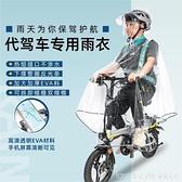 代駕雨衣司機騎行專用電動滑板折疊電瓶助力自行小車單車透明雨披 Lanna