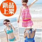 韓版炫彩條紋小可愛比基尼裙式三件套女泳裝/泳衣