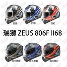 安全帽 瑞獅 ZEUS ZS-806F ...