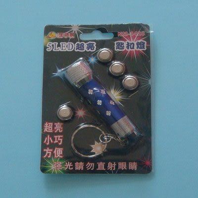 5LED超亮匙扣燈( 藍色)/手電筒/省電.超亮.輕巧.方便