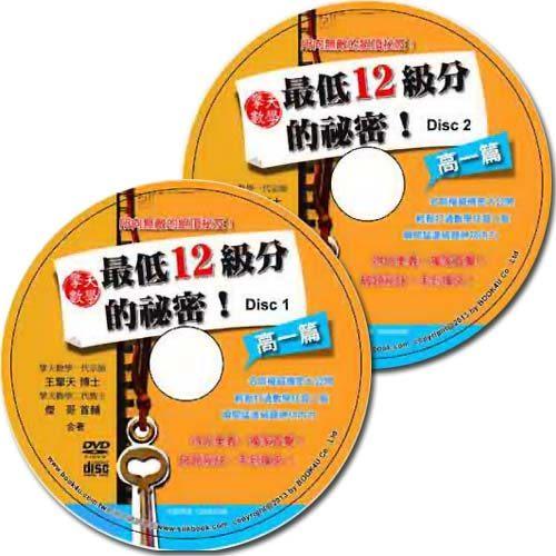 擎天數學最低12級分的祕密:高一篇DVD