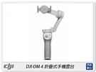 DJI 大疆 OSMO Mobile 4...