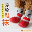 狗狗襪子防水小型犬鞋子防抓腳套防臟寵物護膝【小獅子】