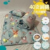 【Leafbaby】台灣製幼兒園專用可機洗精梳純棉兒童睡墊組-多款任選熊貓小兔班
