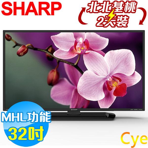 《出清特價+送壁掛架及安裝》SHARP夏普 32吋HD 240Hz 液晶電視 LC-32LE275T