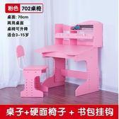 學習桌 學生兒童學習桌寫字桌椅套裝書桌書柜組合可升降家用簡約男孩女孩