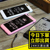 [24hr-台灣現貨]鏡面 蘋果 iphone 6s 手機殼 6plus 軟 硅膠 套 5se 掛繩 簡約 全包 防摔 方便 精巧