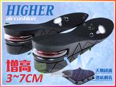 三層鞋墊 可裁剪 調高度 高密度彈性減震透氣 隱形 增高鞋墊  腳墊