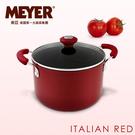 MEYER 美國美亞義大利紅耐磨不沾雙耳湯鍋22CM(含蓋) 番茄紅 / 12851_22