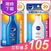 NIVEA妮維雅 防曬淨白乳液/滋潤抗曬乳液(75ml)【小三美日】原價$119