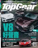 TopGear Taiwan 極速誌 8月號/2018 第34期