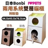 *WANG*日本Bonbi《兩用系統雙層貓櫃(附軟墊)》貓跳台/貓櫃【BO75132茶│BO75133米】