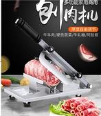 切片機家用手動肥牛捲切肉機切羊肉捲機年糕刀  【全館免運】