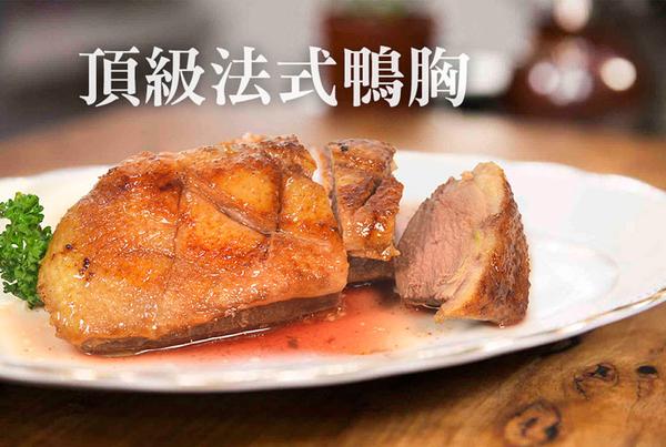 【大口市集】極品鮮嫩櫻桃鴨胸(330g/片)