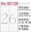 彩色電腦標籤紙 No 90126 (12張/盒)