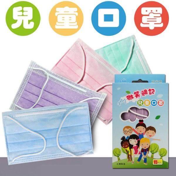【買四盒送一盒】金德恩【台灣製造】微笑週記兒童口罩/ 三層式過濾防塵微粒口罩(15片/盒)