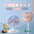 〈限今日-超取288免運〉 電風扇罩 電風扇套 風扇安全套 風扇保護罩 風扇防護 風扇防塵套【F0513 】